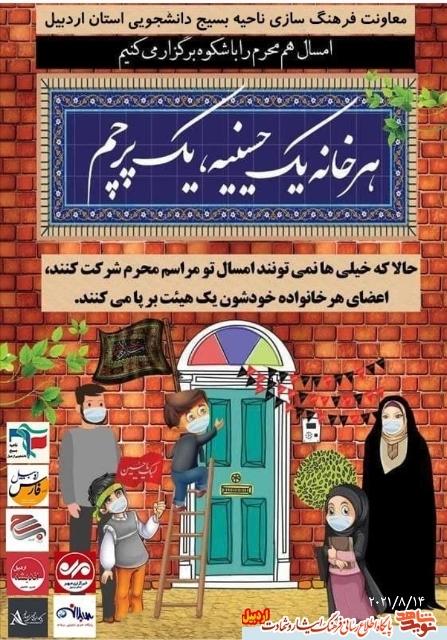 پوستر   به مناسبت ایام سوگواری سرور و سالار شهیدان امام حسین (ع) بسیج دانشجویی دانشگاه پیام نوراستان اردبیل منتشر کرد